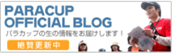 PARACUP OFFICIAL BLOG
